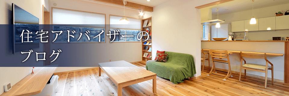 名古屋市・緑区・東海市の注文住宅・新築戸建てを手がける工務店のハウスメイクタカギブログ